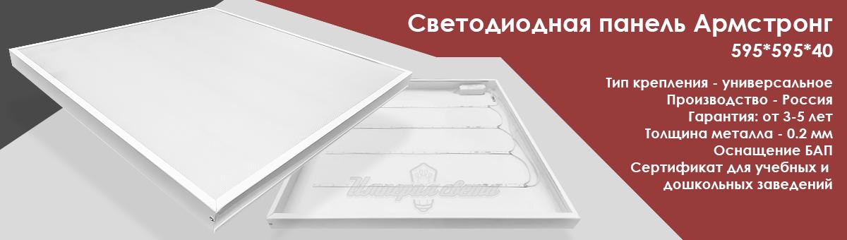 Светодиодная панель Российского производства